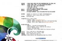 7월 서울서 한국미술국제대전…전세계 한인 대상 작품 공모