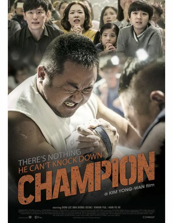 챔피언 영화 포스터
