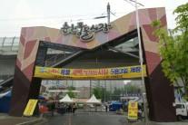 '도시캠핑'을 아시나요…춘천 풍물시장에 멍석