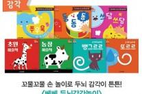 [신제품·신기술]웅진씽크빅, 영유아 놀이책 '베베 튼튼놀이 세트'