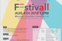 '한국의 소리 LA에 울려 퍼진다' K-소리 페스티벌 개최