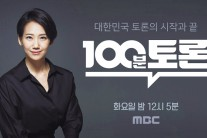 MBC '100분 토론'새 진행자 김지윤 박사양극화 사회의 해답찾기