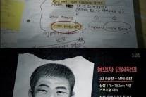 '그알' 허은정 납치살인 사건 미스터리…손녀 살해범 감춘 할아버지 왜?