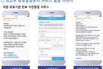한국 여권만료 6개월 전 휴대폰 문자로 미리 알려준다
