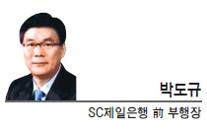 [경제광장] 민생안정을 위한 서민금융 효율화와 체계혁신