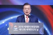 문대통령, 세계한인의날 기념식 참석…한반도 평화·번영 강조