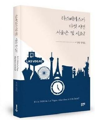배상환씨의 '라스베가스가 다섯시면 서울은 몇시죠?'  표지