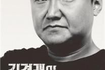 지상파에 부는 '뉴스타파' 바람…KBS도 영입