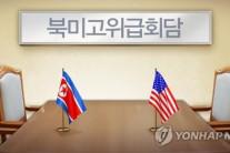 북미고위급회담 12월로 넘어가나…북미·남북정상회담 영향 주목