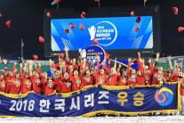 SK, 8년 만에 한국시리즈 우승…한동민 극적 '13회 결승포'