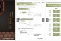 한식진흥원 해외 한식당 운영매뉴얼 배포