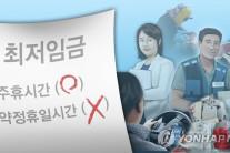 '주휴시간 포함' 최저임금법 시행령안 국무회의서 의결