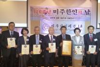 미주한인의날 116주년및 김영옥대령 100주년 기념식