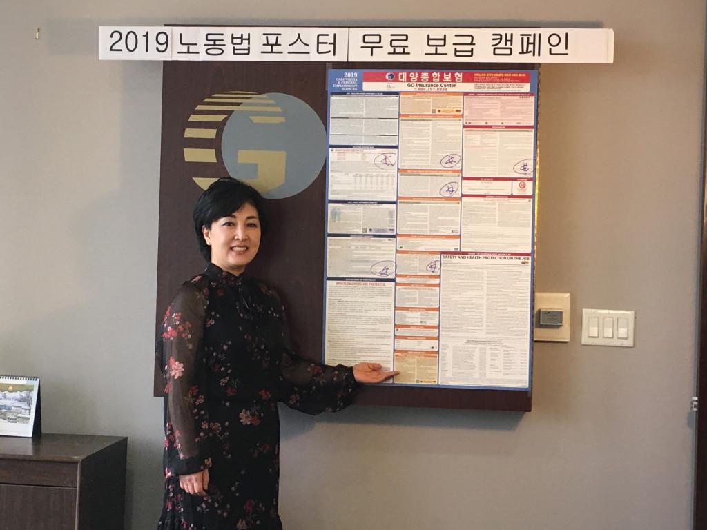 대양종합보험 소피 박 대표가 노동법 포스터 옆에서 포즈를 취하고 있다.