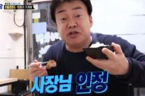 """포방터시장 돈가스 결단…""""추위에 기다리실 고객들 위해"""""""