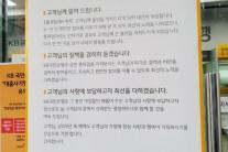 """""""3천만명 고객 어쩌나"""" 국민은행 결국 19년 만에 파업"""