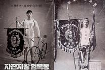 가수 비 주연 영화, 자전거왕 엄복동 어떤 인물?