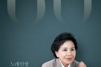 """'데뷔 60년' 이미자의 전통가요 사랑 """"천박한 노래 꼬리표에도 잘 버텼죠"""""""