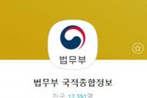 한국법무부, 재외국민 국적정보 카카오톡 계정 마련