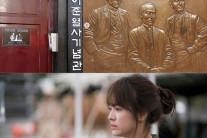 '개념배우' 송혜교, 일본 전범기업 광고 제의에 '똑 부러진 거절'