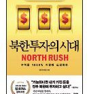 [한눈에 읽는 신간] 북한 투자의 시대