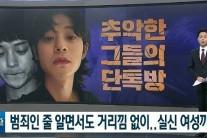 """SBS 8뉴스,정준영 카톡방 추가 공개…""""성폭행 하자"""" """"우린 구속감"""""""