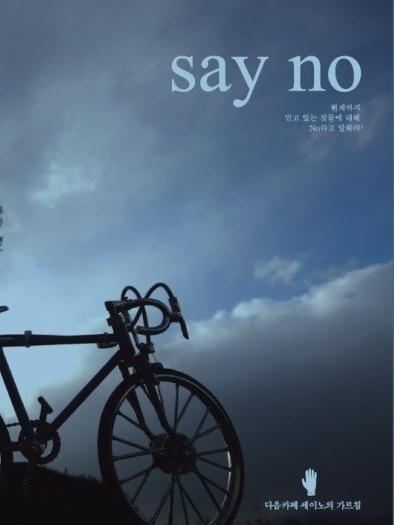 을 담은 책, 'SAY NO'의 표지. 저자와 카페회원들이 파일을 공개해 인터넷에 쉽게 구해볼 수 있다.