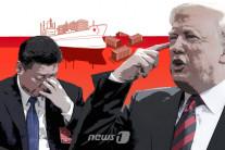 조인식까지 준비했던 무역협상 결렬된 진짜 이유는?