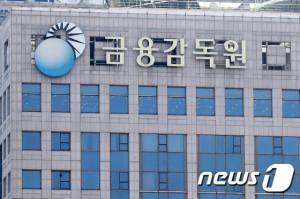 靑, 김기식 금융감독원장 사표 수리