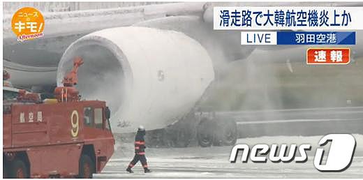 지난 2016년5월27일 일본 도쿄 하네다 공항에서 도쿄발 서울행 대한항공 여객기가 이륙 준비를 하던 중 왼쪽 날개에서 화재가 발생했다. (FNN캡쳐) © News1