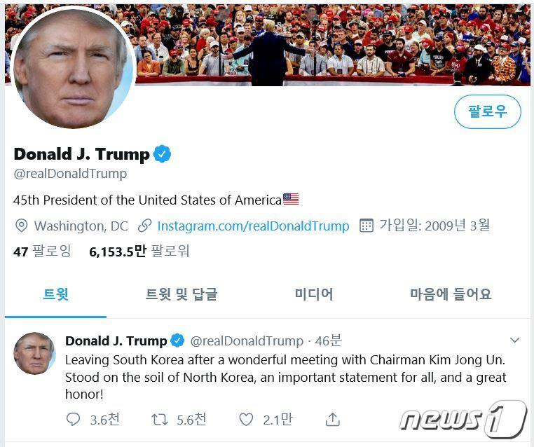 도널드 트럼프 미국 대통령 트위터. © 뉴스1