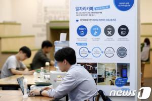중구 서울시 청년일자리센터에서 청년들이 일자리카페를 이용하고 있다.(뉴스1)