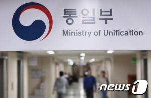통일부 전경.(자료사진) © 뉴스1