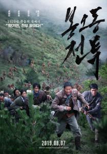 봉오동 전투' 포스터 © 뉴스1