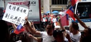 뉴욕 그랜드하얏트 호텔 인근에서 친 대만계 시위대들이 대만총통의 미국 체류를 환영하고 있다.