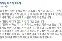 """하태경, """"문대통령 평화경제에…북, '꿈 깨시라'며 미사일로 화답"""""""