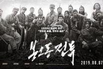 '봉오동 전투' 개봉 첫날 박스오피스 1위