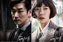 '비밀의 숲' 조승우-배두나, 2년여만에 '시즌2'로 재회