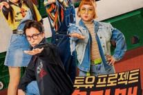 """""""JTBC '슈가맨2', 멜로망스 10억 수익 음원 편취"""""""