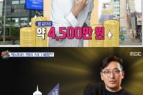 서장훈 400억·하정우 380억…부동산 재테크 비결 공개