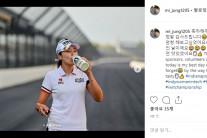 """'와이어 투 와이어 IWT챔피언십 우승' 허미정 """"우유 완전 맛있어!"""""""
