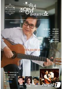 '조영남 송년 콘서트&디너쇼' 포스터 © 뉴스1