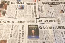 일본 수출규제 철회안하면 '지소미아 종료' 최후의 카드