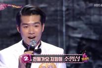 '트로트가 좋아' 조명섭 최종우승…'남자 송가인' 탄생