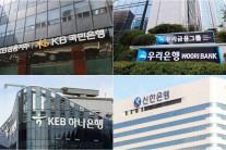 4대 금융 조직개편, 'ESG 경영' 본격화