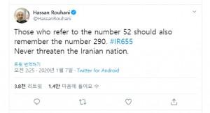 하산 로하니 이란 대통령 트위터. © 뉴스1