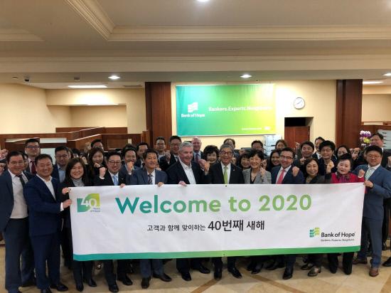 [뱅크오브호프] 2020 시무식 1
