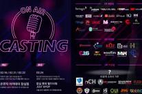 카카오엠·YG 더블랙레이블·플레디스 등 51개 기획사, 연합 오디션 개최