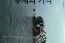 """'부재의 기억', 아카데미 그 후…""""해외 관객들도 세월호 이야기에 공감하고 분노"""""""