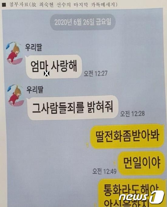 '故최숙현 선수 억울함 풀어 달라' 청와대 국민청원 호소